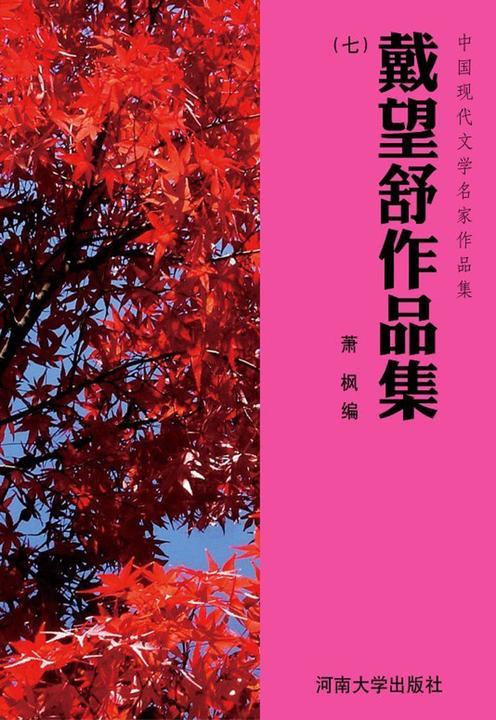 戴望舒作品集(7)