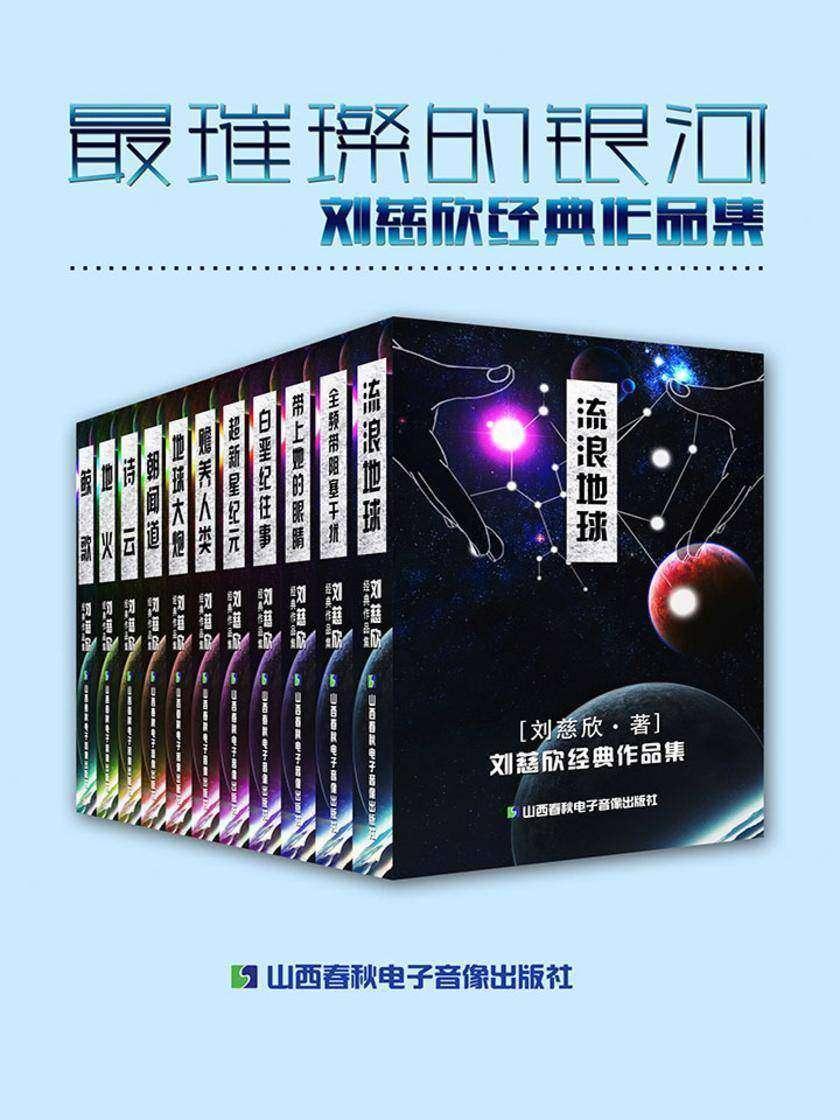 最璀璨的银河——刘慈欣经典作品集(精选作品立于三体之前,包含流浪地球等)