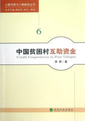 中国贫困村互助资金
