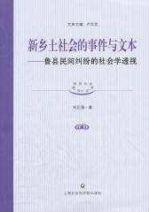 新乡土社会的事件与文本——鲁县民间纠纷的社会学透视