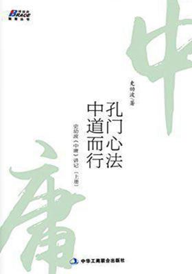 孔门心法,中道而行:史幼波《中庸》讲记(上册)
