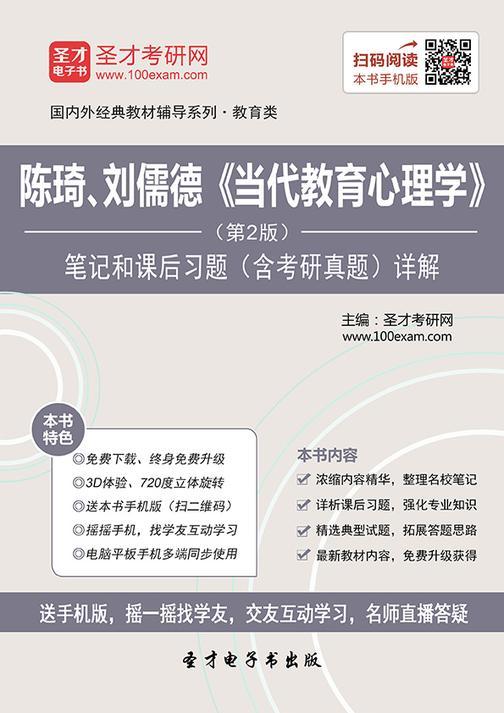 陈琦、刘儒德《当代教育心理学》(第2版)笔记和课后习题(含考研真题)详解