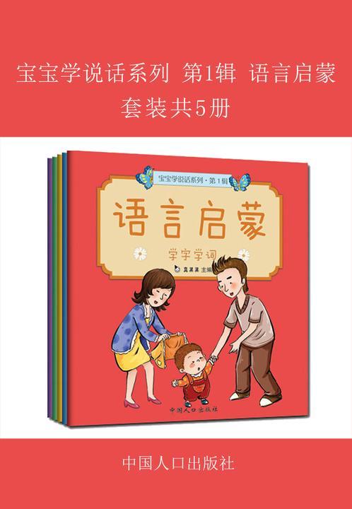 宝宝学说话系列 第1辑 语言启蒙(全5册)