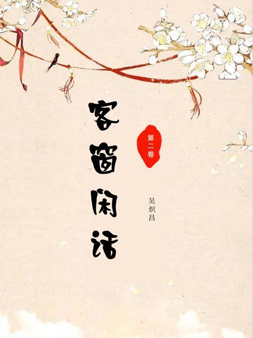 客窗闲话(第二卷)