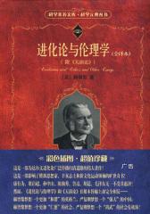 进化论与伦理学(全译本)(附《天演论》)(科学素养文库.科学元典丛书)