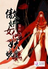 傲娇女仙妖娆皇