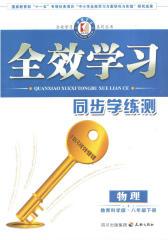 全效学习系列丛书:教育科学版.同步学练测.物理.八年级.下(仅适用PC阅读)