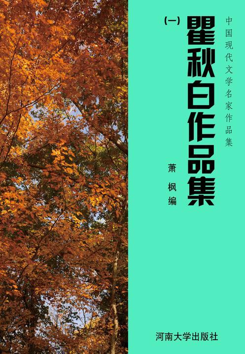 瞿秋白作品集(1)