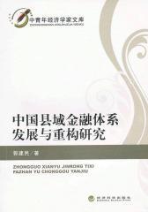 中国县域金融体系发展与重构研究(仅适用PC阅读)