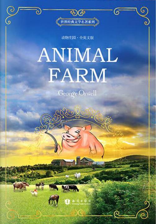 动物庄园 Animal Farm 全英文版 世界经典文学名著系列