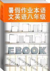 暑假作业本语文英语八年级(仅适用PC阅读)