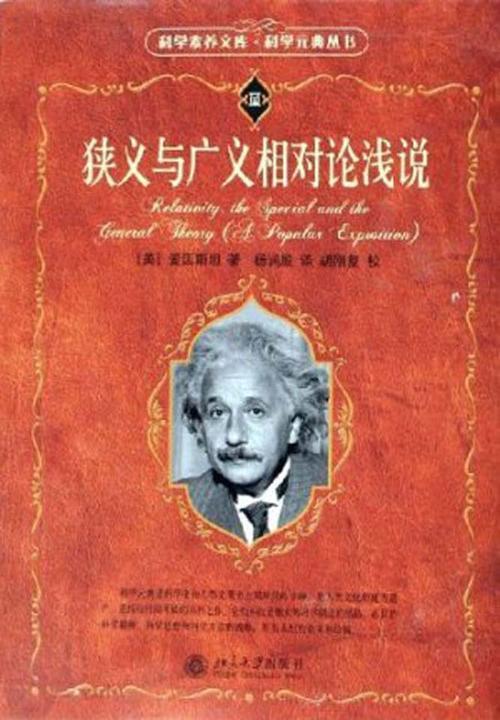 狭义与广义相对论浅说(科学素养文库.科学元典丛书)