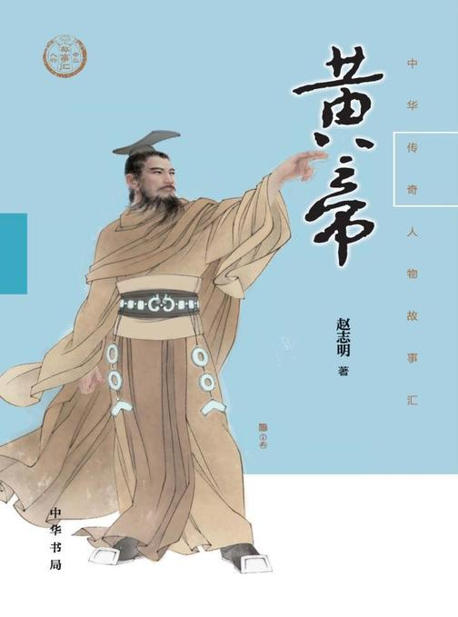 黄帝--中华传奇人物故事汇