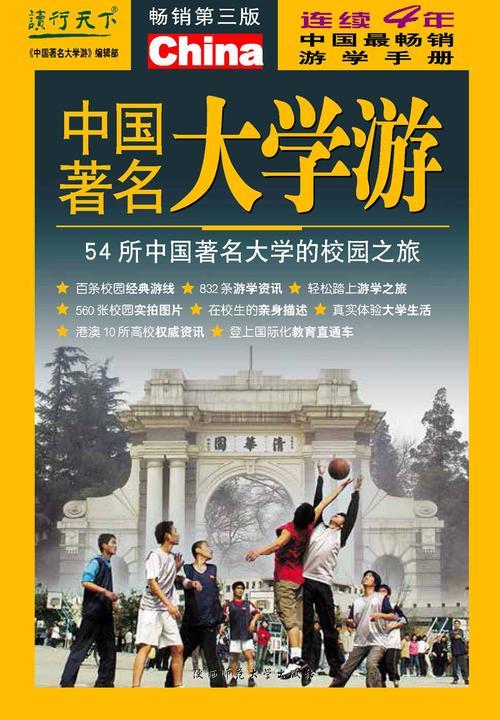 中国著名大学游