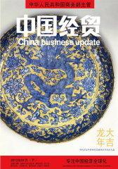 中国经贸 月刊 2012年01期(电子杂志)(仅适用PC阅读)