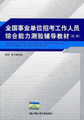 全国事业单位招考工作人员综合能力测验辅导教材(第2版)(仅适用PC阅读)