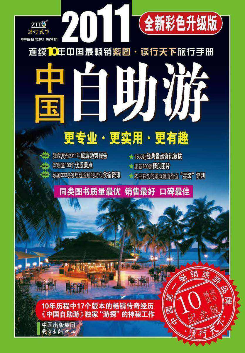 中国自助游:彩色升级版(仅适用PC阅读)