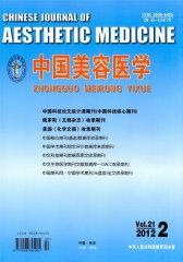 中国美容医学 月刊 2012年02期(电子杂志)(仅适用PC阅读)