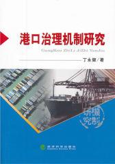 港口治理机制研究