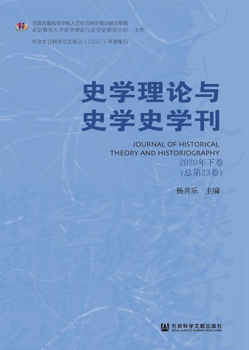 史学理论与史学史学刊(2020年下卷/总第23卷)