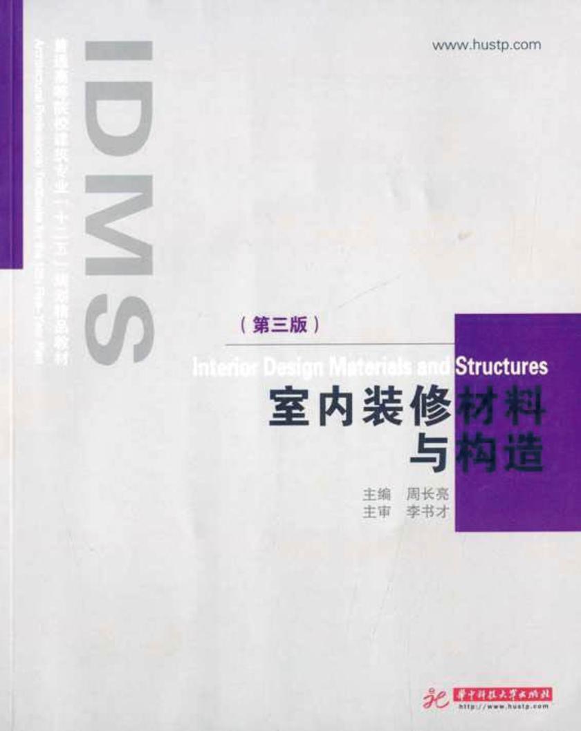 室内装修材料与构造(第三版)