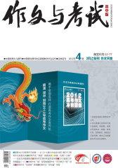 作文与考试·高中版 旬刊 2012年04期(电子杂志)(仅适用PC阅读)