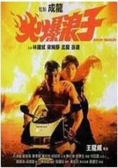 火爆浪子 粤语(影视)