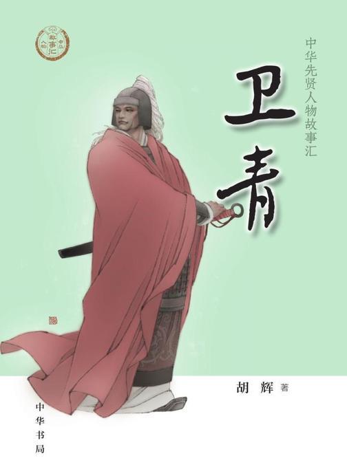 卫青--中华先贤人物故事汇