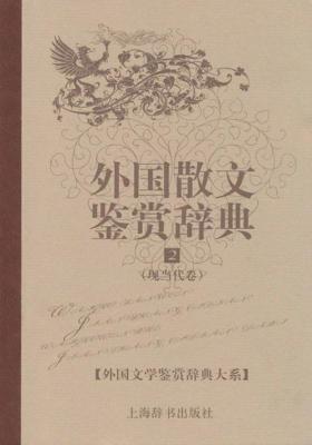 外国散文鉴赏辞典2:现当代卷 (外国文学鉴赏辞典大系)