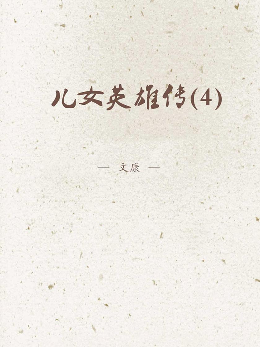 儿女英雄传(4)