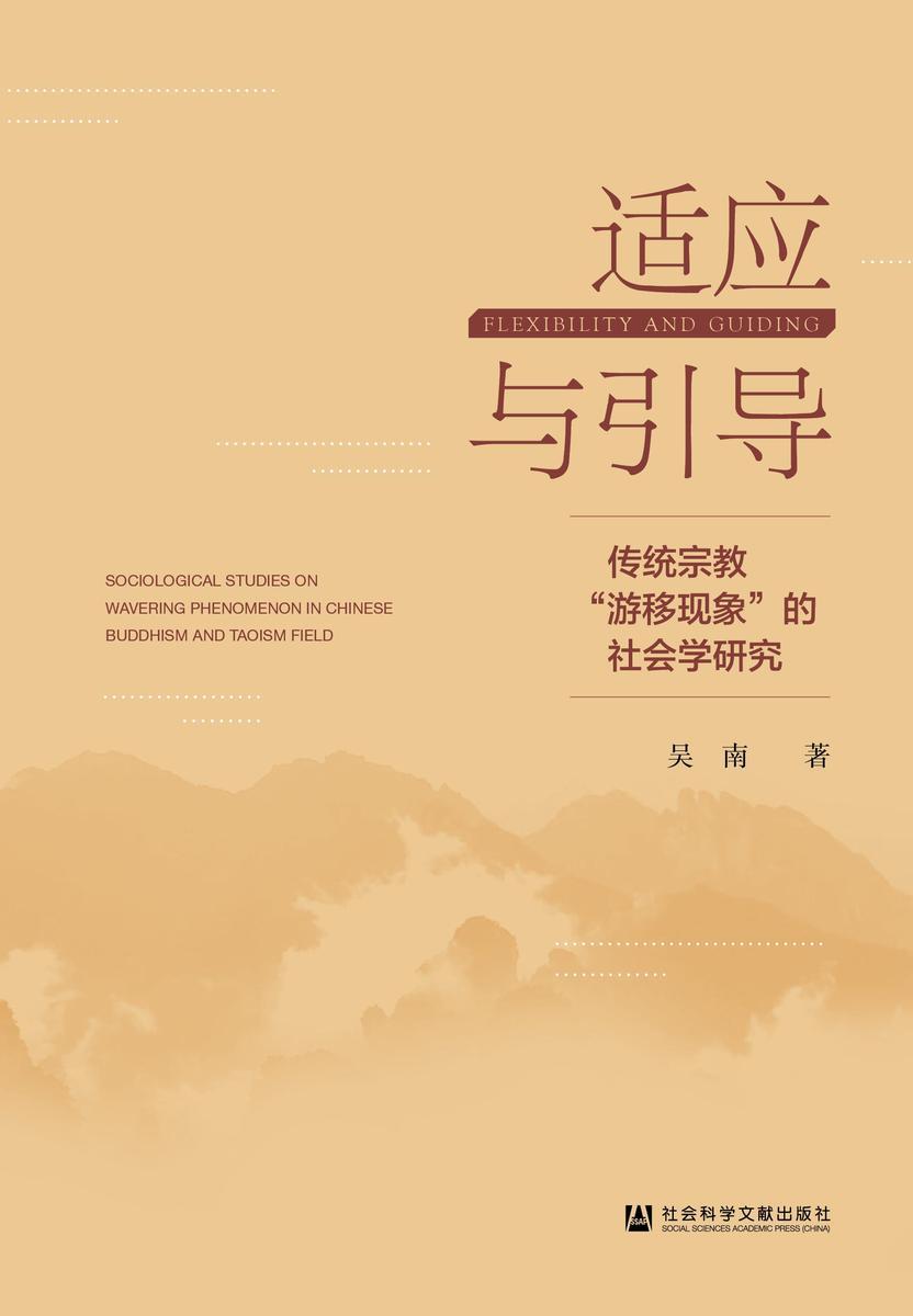 """适应与引导:传统宗教""""游移现象""""的社会学研究"""