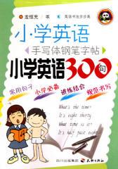 小学英语手写钢笔字帖 小学英语300句(仅适用PC阅读)