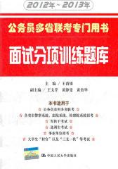 2012年-2013年公务员多省联考专门用书:面试分项训练题库