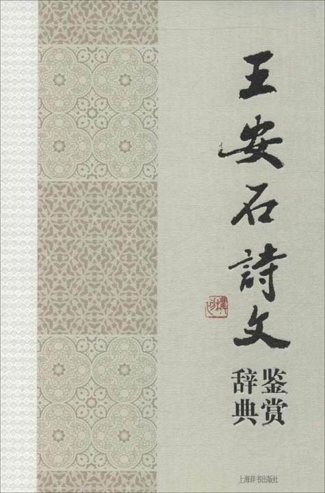 王安石诗文鉴赏辞典
