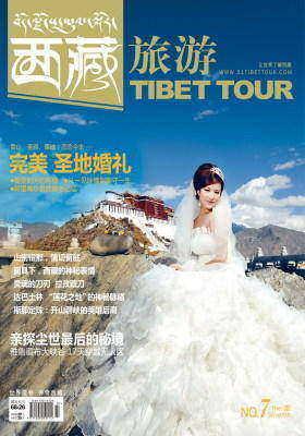 西藏旅游 月刊 2012年7月(电子杂志)(仅适用PC阅读)