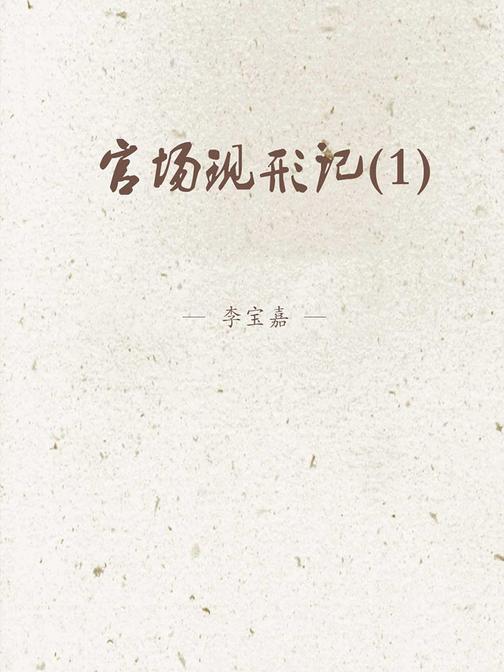 官场现形记(1)