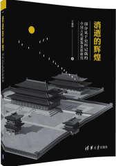 消逝的辉煌——部分见于史料记载的中国古代建筑复原研究(试读本)