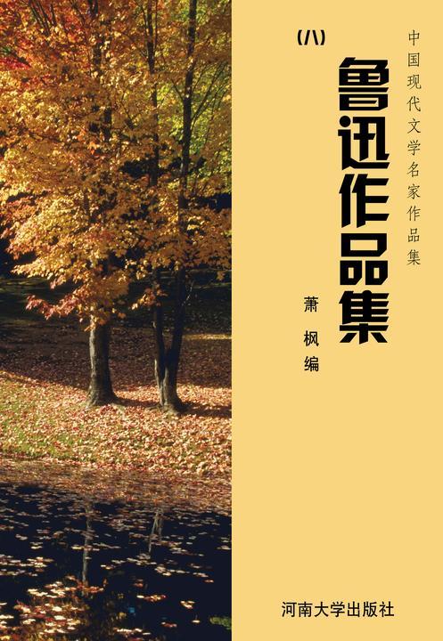 鲁迅作品集(8)