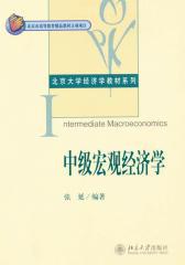 中级宏观经济学(北京大学经济学教材系列)
