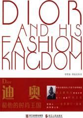 迪奥和他的时尚王国