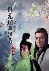 剑花烟雨江南(影视)