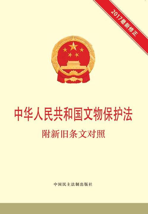 中华人民共和国文物保护法  附新旧条文对照