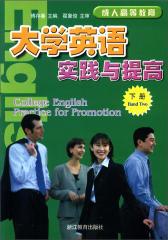 成人高等教育大学英语实践与提高.下册(仅适用PC阅读)