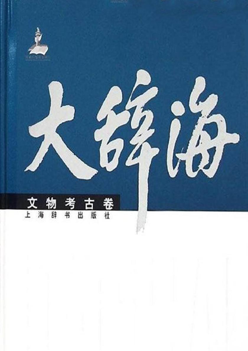 大辞海·文物考古卷