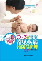 0~3岁宝宝常见疾病预防与护理