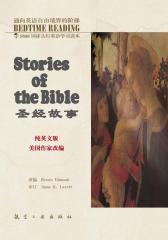 床头灯英语5000词纯英文:圣经故事