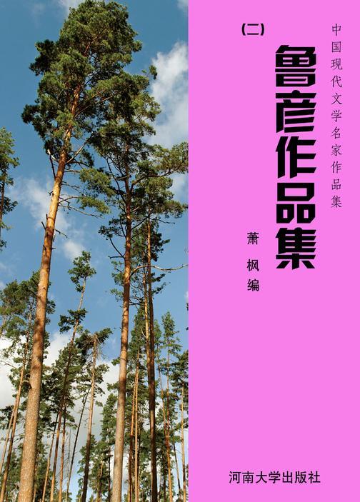 鲁彦作品集(2)
