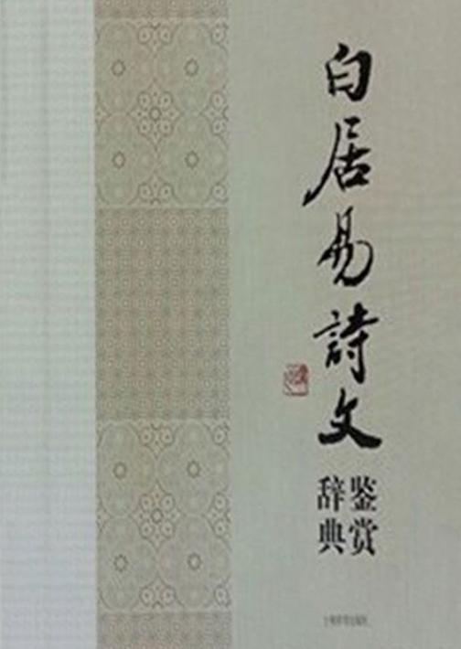 白居易诗文鉴赏辞典