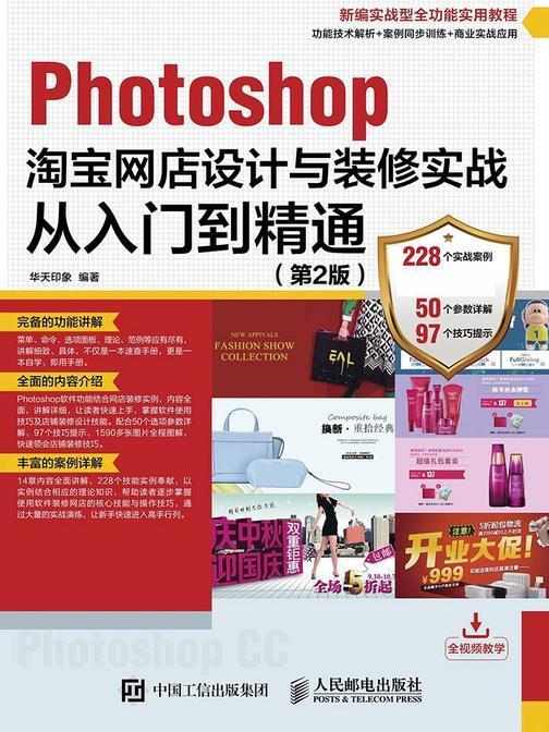 Photoshop淘宝网店设计与装修实战从入门到精通(第2版)