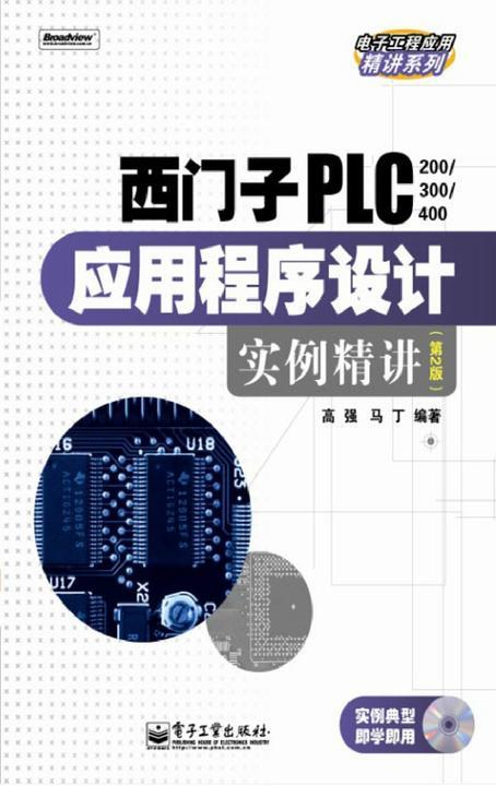 西门子PLC(200/300/400)应用程序设计实例精讲(第2版)(含光盘1张)